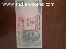 5 rupees note