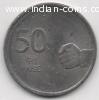 50 paise line error coin